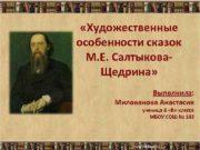 Художественные особенности сказок М Е Салтыкова Щедрина