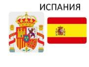 ИСПАНИЯ Основная информация Основано 1469
