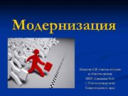 Модернизация Михнева Н В учитель истории и обществознания