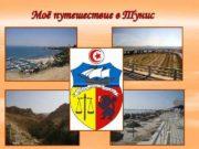 Моё путешествие в Тунис Республика Тунис