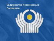 Содружество Независимых Государств Содру жество