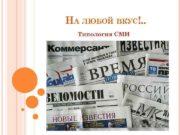 НА ЛЮБОЙ ВКУС Типология СМИ СМИ