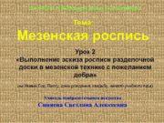ГОУ СОШ 76 Выборгского района Санкт-Петербурга Тема