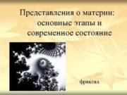 Представления о материи основные этапы и современное состояние