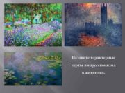 Назовите характерные черты импрессионизма в живописи Назовите