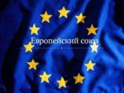 Европейский союз Европейский союз Евросоюз ЕС