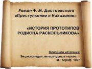 Роман Ф М Достоевского Преступление и Наказание