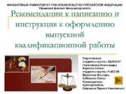 ФИНАНСОВЫЙ УНИВЕРСИТЕТ ПРИ ПРАВИТЕЛЬСТВЕ РОССИЙСКОЙ ФЕДЕРАЦИИ Уфимский филиал