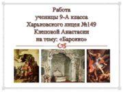 Работа ученицы 9 -А класса Харьковского лицея