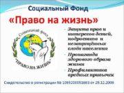 Социальный Фонд Право на жизнь — Защита прав
