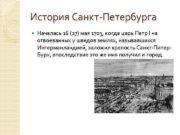История Санкт-Петербурга Началась 16 27 мая 1703 когда