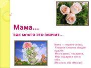 Мама как много это значит Мама первое