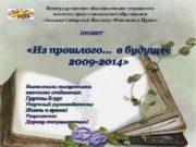 Негосударственное образовательное учреждение высшего профессионального образования Западно-Сибирский Институт