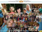 РОД Петербургские родители образовано в 2006 году В