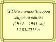СССР в начале Второй мировой войны 1939