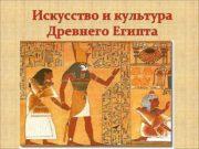 Искусство и культура Древнего Египта Письменность Египта