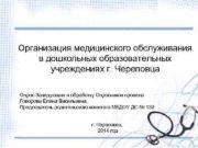 Организация медицинского обслуживания в дошкольных образовательных учреждениях г