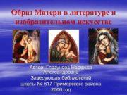Образ Матери в литературе и изобразительном искусстве Автор