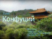 Тема Конфуций Выполнила студентка 1 курса направления Менеджмент