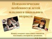 Психологические особенности детей младшего школьного возраста Память младшего
