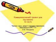 Коммуникативный тренинг для наставника II часть Тренер к