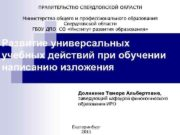 ПРАВИТЕЛЬСТВО СВЕРДЛОВСКОЙ ОБЛАСТИ Министерство общего и профессионального образования