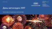 Июль 2017 года День металлурга 2017 ПРОГРАММА ПРАЗДНИЧНЫХ
