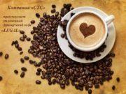 Компания СТС представляет утонченный французский кофе LEGAL