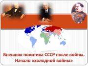 Внешняя политика СССР после войны Начало холодной войны