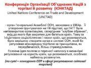 Конференція Організації Об єднаних Націй з торгівлі й розвитку