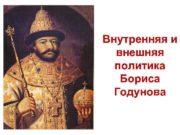 Внутренняя и внешняя политика Бориса Годунова Домашнее