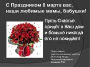 С Праздником 8 марта вас наши любимые мамы