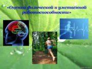 Оценка физической и умственной работоспособности Работоспособность