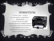 ПРИНТЕРЫ от англ print печать син печатающее
