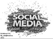 Kulakova O.K. fly_okk@mail.ru 2012 Social Network Sociology social