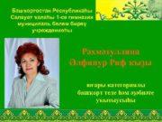 Башҡортостан Республикаһы Салауат ҡалаһы 1 -се гимназия муниципаль