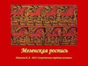 Мезенская роспись Николаева Е А МОУ Северодвинская городская