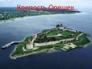 Крепость Орешек Шлиссельбургская крепость Орешек уникальный архитектурный