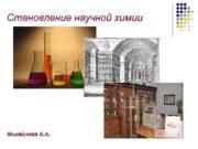 Становление научной химии Михайлова А А Древний