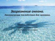 Загрязнение океана Экологические последствия для человека Презентация по