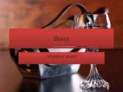 Вино Червоні вина Вино від