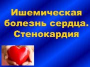 Ишемическая болезнь сердца Стенокардия Ишемическая болезнь сердца