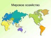 Мировое хозяйство Этапы развития мирового хозяйства XV-XVІІ