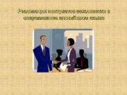 Реализация постулатов вежливости в современном английском языке