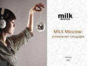 MILK Moscow уникальная площадка Москва 2011 Milk