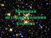 Мировая история освоения космоса 04 10 1957