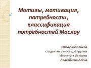 Мотивы мотивация потребности классификация потребностей Маслоу Работу выполнила
