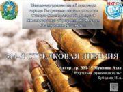 Машиностроительный колледж города Петропавловска акимата Северо-Казахстанской области Министерства
