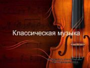 http standart edu ru Классическая музыка Фролова Е