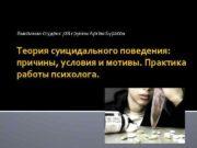 Выполнил студент 728 группы Артем Бурасов Теория суицидального